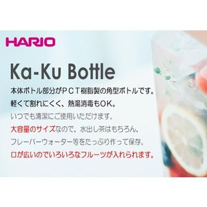 ハリオ HARIO カークボトル カラー:ホワイト・スモーキーピンク・スモーキーグリーン  実用容量1200ml ※各色別売|hoonstore|08