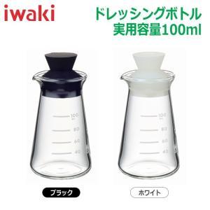 iwaki イワキ sciki サイキシリーズ ドレッシングボトル 実用容量約100ml カラー:ブラック、ホワイト ※各色別売|hoonstore