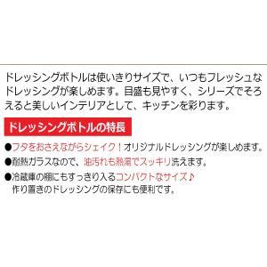 iwaki イワキ sciki サイキシリーズ ドレッシングボトル 実用容量約100ml カラー:ブラック、ホワイト ※各色別売|hoonstore|05