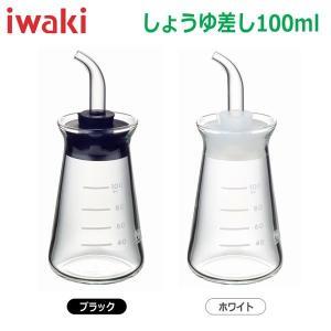 ●耐熱ガラスのiwakiから理化ガラスをベースにした調味料入れ「sciki」(サイキ)シリーズが新登...
