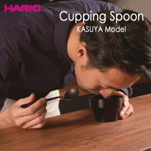 ハリオ HARIO カッピングスプーン 粕谷モデル ステンレス製 カラー:マットブラック|hoonstore|04