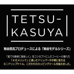 ハリオ HARIO カッピングスプーン 粕谷モデル ステンレス製 カラー:マットブラック|hoonstore|05