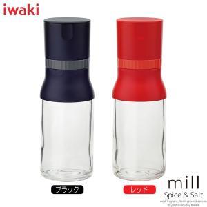 iwaki イワキ 岩塩・スパイスミル カラー:ブラック・レッド 実用容量 約120ml ※各色別売|hoonstore