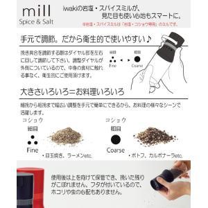 iwaki イワキ 岩塩・スパイスミル カラー:ブラック・レッド 実用容量 約120ml ※各色別売|hoonstore|03