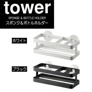 tower タワー スポンジ&ボトルホルダー ブラック・ホワイト hoonstore