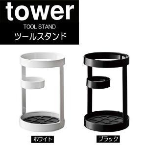tower タワー ツールスタンド ブラック・ホワイト hoonstore