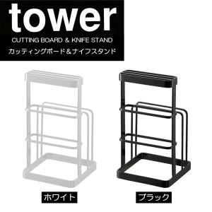 tower タワー カッティングボード&ナイフスタンド ブラック・ホワイト ※各色別売 hoonstore