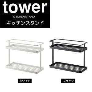 tower タワー キッチンスタンド ブラック・ホワイト hoonstore