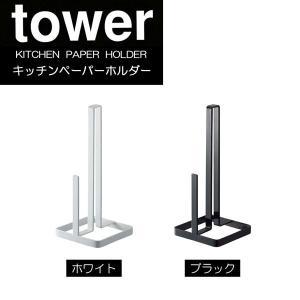 tower タワー キッチンペーパーホルダー ブラック・ホワイト hoonstore