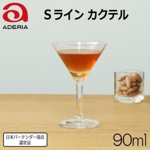 石塚硝子 アデリアグラス Sラインカクテル L-6879 容量90ml|hoonstore