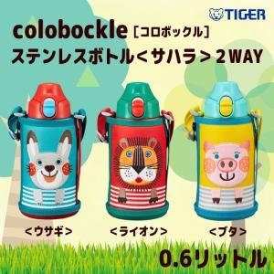 【在庫限定品】タイガー TIGER colobockle コロボックル  ステンレスボトル<サハラ>2WAY  種類:ウサギ・ライオン・ブタ ※各種別売|hoonstore