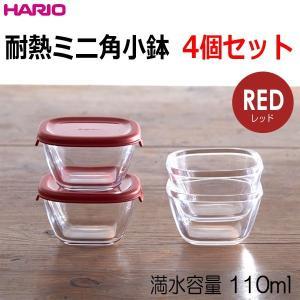ハリオ HARIO 耐熱ミニ角小鉢 4個セット 蓋カラー:レッド 満水容量110ml|hoonstore