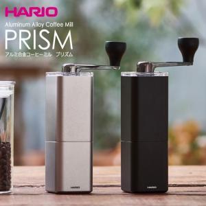ハリオ HARIO コーヒーミル・プリズム 1〜2杯用 コーヒー粉24g カラー:シルバー・ブラック ※各色別売|hoonstore