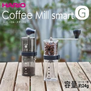 ハリオ HARIO コーヒーミル・スマートG 1〜2杯用 コーヒー粉24g カラー:クリア・透明ブラ...