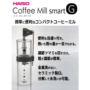 ハリオ HARIO コーヒーミル・スマートG 1〜2杯用 コーヒー粉24g カラー:クリア・透明ブラック ※各色別売 hoonstore 06