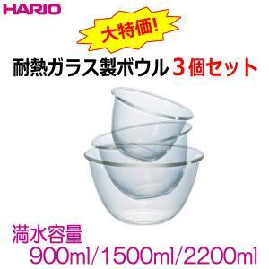 ハリオ HARIO 耐熱ガラス製ボウル3個セット 満水容量900ml、1500ml、2200ml 混ぜやすく、深い形状のボウル♪