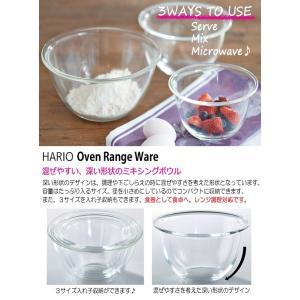ハリオ HARIO 耐熱ガラス製ボウル3個セット 満水容量900ml、1500ml、2200ml 混ぜやすく、深い形状のボウル♪ hoonstore 02