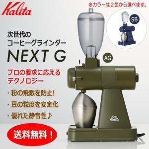 カリタ Kalita NEXT G ネクストG カラー:AG・SB ※各色別売