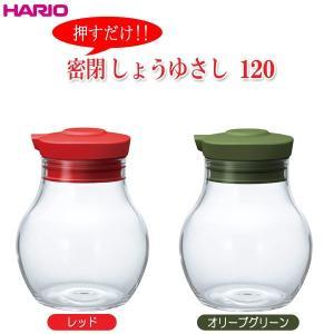 ハリオ HARIO 押すだけ密閉しょうゆさし 120 実用容量120ml カラー:レッド・オリーブグリーン ※各色別売|hoonstore