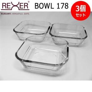 アデリアグラス REXER BOWL178 3個セット 容量1000ml|hoonstore
