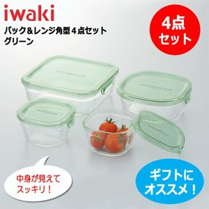 iwaki イワキ パック&レンジ 角型4点セット グリーン 満水容量200ml・450ml・800mlの4点セットです!