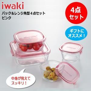 iwaki イワキ パック&レンジ 角型4点セット ピンク 満水容量200ml・450ml・800mlの4点セットです!