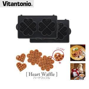 Vitantonio ビタントニオ 【別売プレート】ハートワッフル プレート2枚組