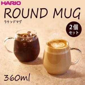 ハリオ HARIO ラウンドマグ2個セット 満水容量360ml セットでお買得♪1個あたり424円!|hoonstore
