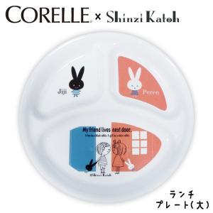 コレール CORELLE shinzi katoh ランチプレート 大  Mon Peluche 径26cm RG-20421|hoonstore