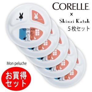 コレール CORELLE shinzi katoh ランチプレート 大  Mon Peluche 5枚セット 径26cm RG-20421-5|hoonstore