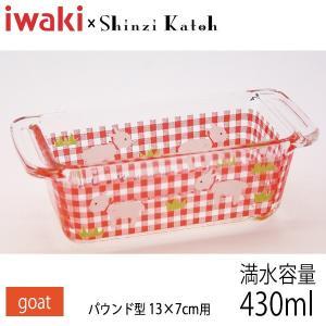 【在庫限定特価品】iwaki イワキ Shinzi Katoh パウンド型 goat 13×7cm用 満水容量430ml RG-20525 hoonstore