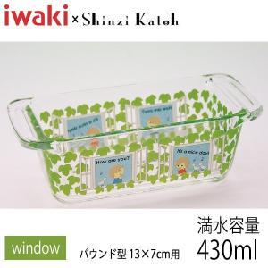 【在庫限定特価品】iwaki イワキ Shinzi Katoh パウンド型 window 13×7cm用 満水容量430ml RG-20526 hoonstore