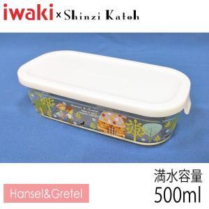 【在庫限定特価品】iwaki イワキ Shinzi Katoh パック&レンジ ハーフ Hansel&Gretel 満水容量500ml|hoonstore