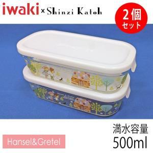 【在庫限定特価品】iwaki イワキ Shinzi Katoh パック&レンジ ハーフ Hansel&Gretel 2個セット 満水容量500ml|hoonstore