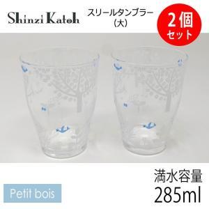 【在庫限定特価品】Shinzi Katoh  スリールタンブラー 大 petit bois 2個セット 満水容量285ml hoonstore