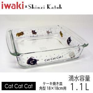 【在庫限定特価品】Shinzi Katoh オーブンプレート cat cat cat 角型:18×18cm RG-20990 満水容量1.1L hoonstore