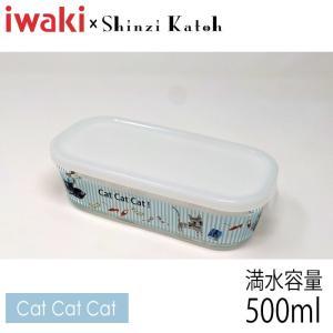 【在庫限定特価品】iwaki イワキ Shinzi Katoh パック&レンジ ハーフ cat cat cat 満水容量500ml RG-20992|hoonstore