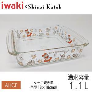 【在庫限定特価品】Shinzi Katoh オーブンプレート ALICE 角型:18×18cm RG-21005 満水容量1.1L hoonstore