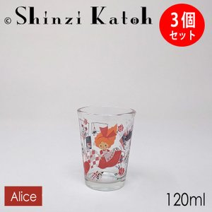 【在庫限定特価品】Shinzi Katoh ちびグラス alice 3個セット RG-21009-3 容量120ml|hoonstore
