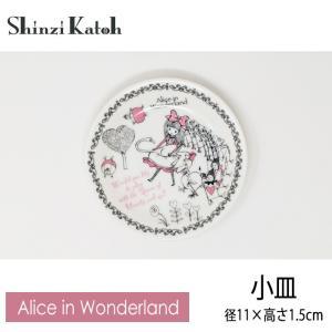 【在庫限定特価品】Shinzi Katoh 小皿 Alice in Wonderland 径11×高さ1.5cm RG-21265|hoonstore