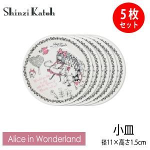 【在庫限定特価品】Shinzi Katoh 小皿 Alice in Wonderland 5枚セット 径11×高さ1.5cm RG-21265-5|hoonstore