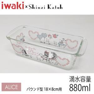 【在庫限定特価品】iwaki イワキ Shinzi Katoh パウンド型(大)ALICE 18×8cm用 満水容量880ml RG-21281|hoonstore