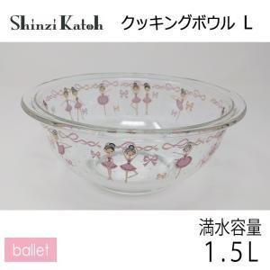 【在庫限定特価品】イワキ iwaki Shinzi Katoh クッキングボウル L ballet 満水容量1.5L RG-21351 耐熱ガラス製 hoonstore
