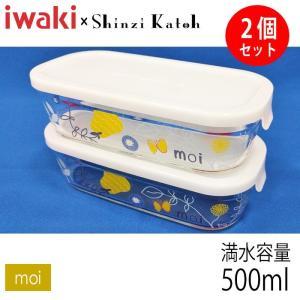 【在庫限定特価品】iwaki イワキ Shinzi Katoh パック&レンジ ハーフ moi 2個セット 満水容量500ml|hoonstore
