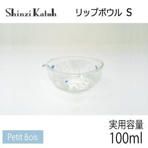 【在庫限定特価品】Shinzi Katoh シンジカトー リップボウル S Petit Bois 実用容量100ml RG-21443|hoonstore