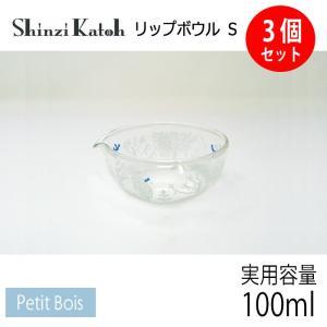【在庫限定特価品】Shinzi Katoh シンジカトー リップボウル S Petit Bois 3個セット 実用容量100ml RG-21443-3|hoonstore