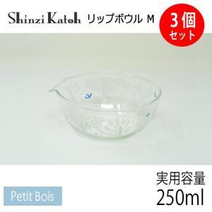 【在庫限定特価品】Shinzi Katoh シンジカトー リップボウル M Petit Bois 3個セット 実用容量250ml RG-21444-3|hoonstore