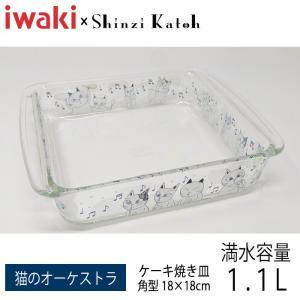 【在庫限定特価品】iwaki イワキ Shinzi Katoh オーブンプレート 猫のオーケストラ 角型:18×18cm RG-21471 満水容量1.1L hoonstore