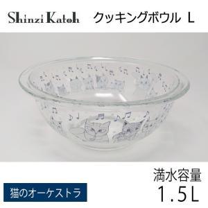 【在庫限定特価品】イワキ iwaki Shinzi Katoh クッキングボウル L 猫のオーケストラ 満水容量1.5L RG-21477 耐熱ガラス製|hoonstore