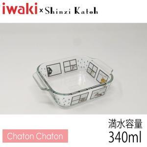 【在庫限定特価品】iwaki イワキ Shinzi Katoh 耐熱トースター皿 ハーフ chaton chaton 満水容量340ml RG-21511 hoonstore